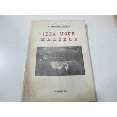 RUMCA YUNANCA GREEK BOOK RES�ML� ALB�M