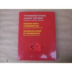 The Red Data Book Of Turkmenistan