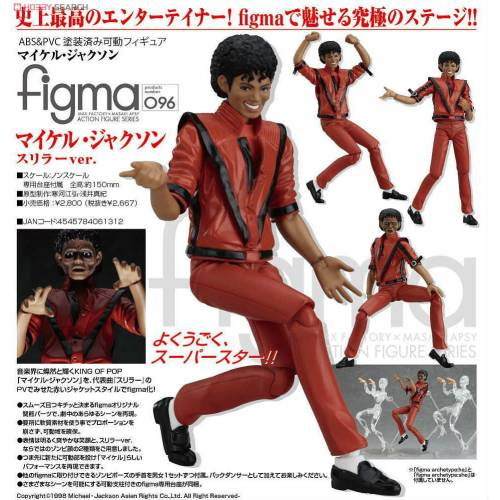 Good Smile Company Max Factory Figma 096 Michael Jackson Thriller ver. Figür Action Figure